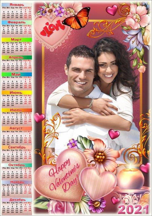 Праздничная рамка с календарём на 2021 год - Пусть согреет сердце вновь наша дружба и любовь!