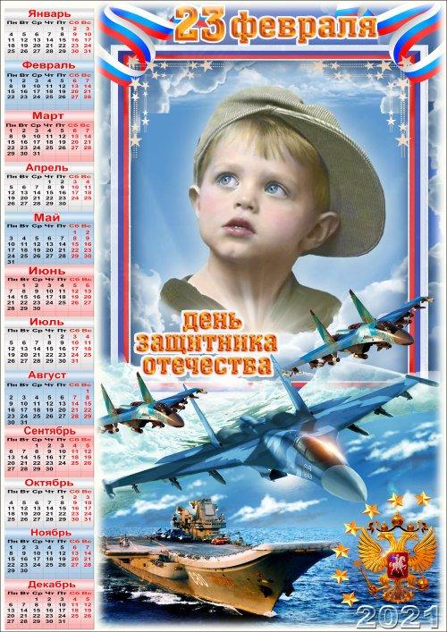 Поздравительный календарь на 2021 год с рамкой для фото к 23 февраля - Высокая мечта
