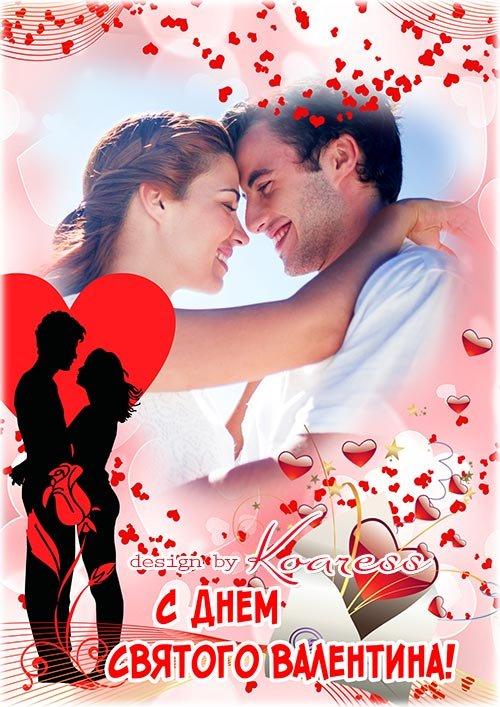 Открытка с рамкой для поздравления к Дню Святого Валентина - Влюбленные сердца