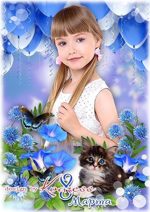 Фоторамка для детских весенних портретов - Все спешат поздравить в этот день девчонок