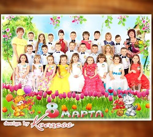 Фоторамка для фото группы в детском саду на утреннике 8 Марта - Праздник бабушек и мам вновь приходит в гости к нам