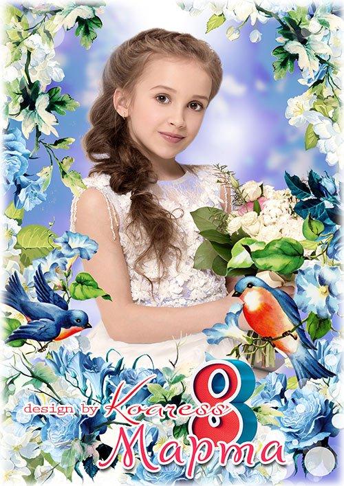 Фоторамка для детских весенних портретов - С этим праздником приходит в каждый дом весна