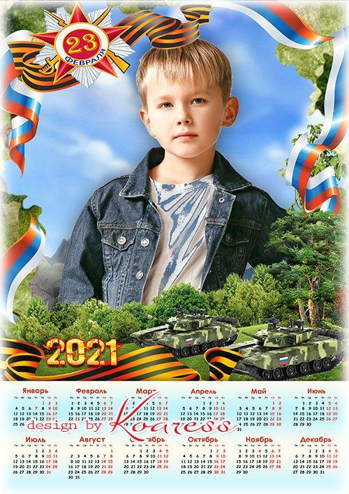 Календарь на 2021 год  к 23 февраля - Мы сегодня поздравляем всех защитников страны