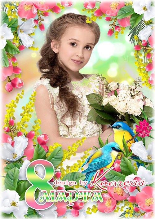 Фоторамка для детских весенних портретов 8 Марта - С нежной веточкой мимозы в дверь стучит весна