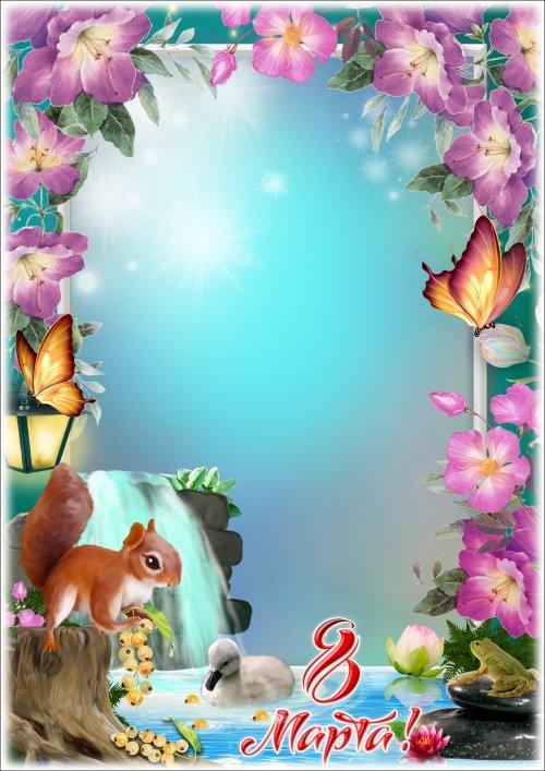 Рамка для фото к 8 Марта - Любви, тепла и красоты, уюта, счастья, доброты.