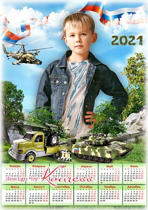 Календарь на 2021 год  к 23 февраля - 23 Февраля праздник всех мужчин