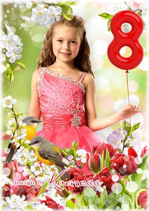 Фоторамка для детских весенних портретов 8 Марта - В день 8 марта весна в окно стучится