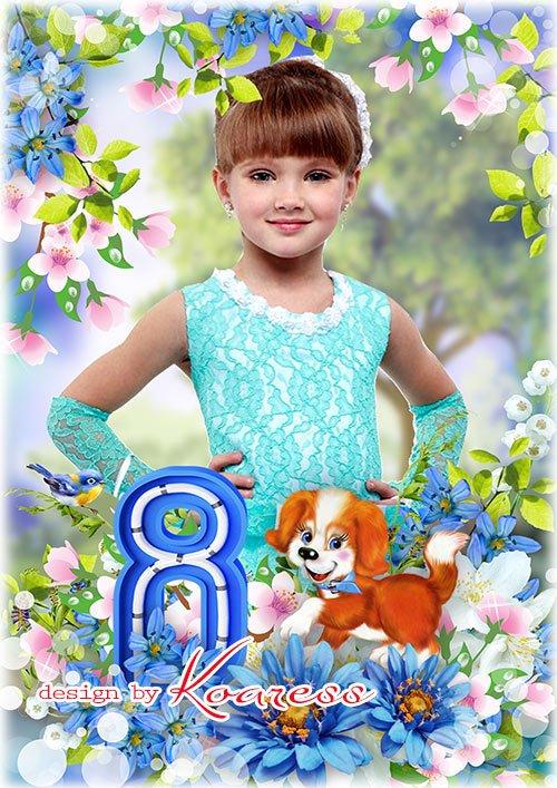 Фоторамка для детских весенних портретов 8 Марта - Праздник самый теплый, светлый и весенний