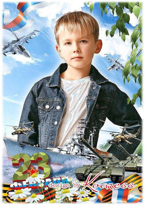 Фоторамка для детских портретов к 23 февраля - На листе календаря 23 февраля
