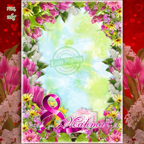 Открытка-фоторамка к 8 Марта - Пусть будет каждый день весны прекрасным и счастливым!