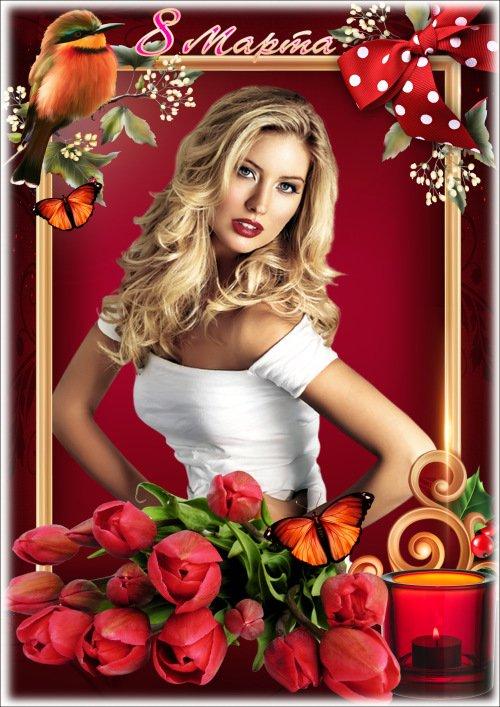 Праздничная рамка для фото к 8 Марта - В Женский праздник, в день весенний пожелаю я веселья...