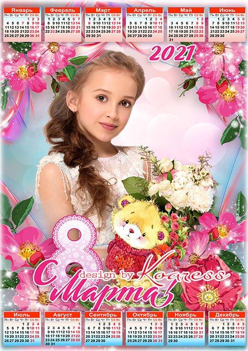 Календарь на 2021 год  к 8 Марта - Все девчонки как принцессы в день 8 Марта