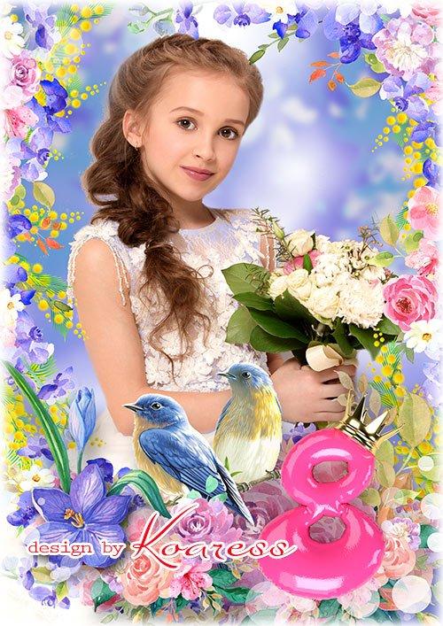 Фоторамка для детских весенних портретов 8 Марта - С праздником, девчонки