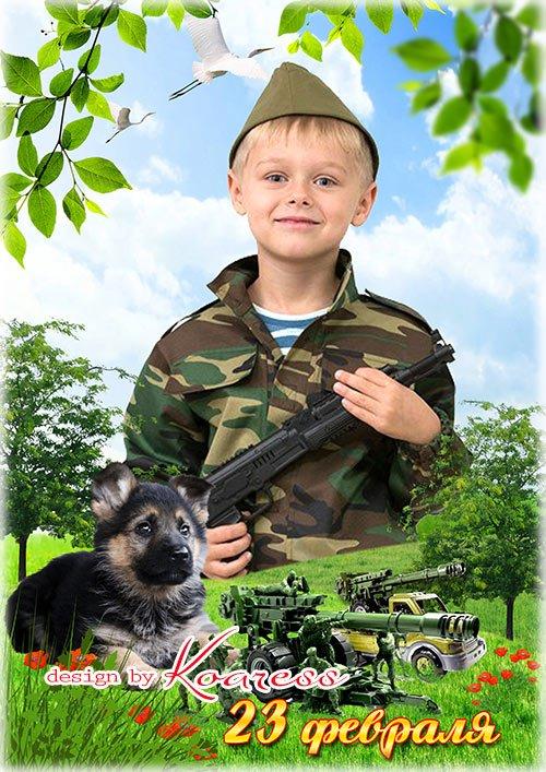Фоторамка для детских портретов к 23 февраля - Мальчишек мы спешим поздравить