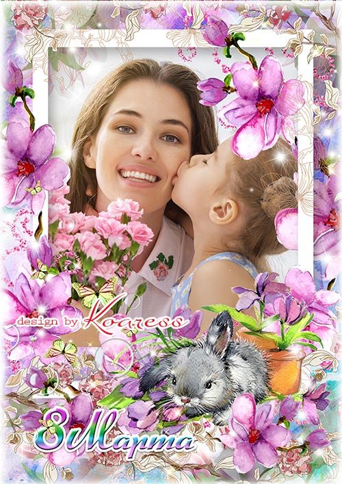 Фоторамка к 8 Марта - Для тебя цветы и поздравления