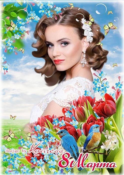 Фоторамка-открытка к 8 Марта - С праздником весны и красоты