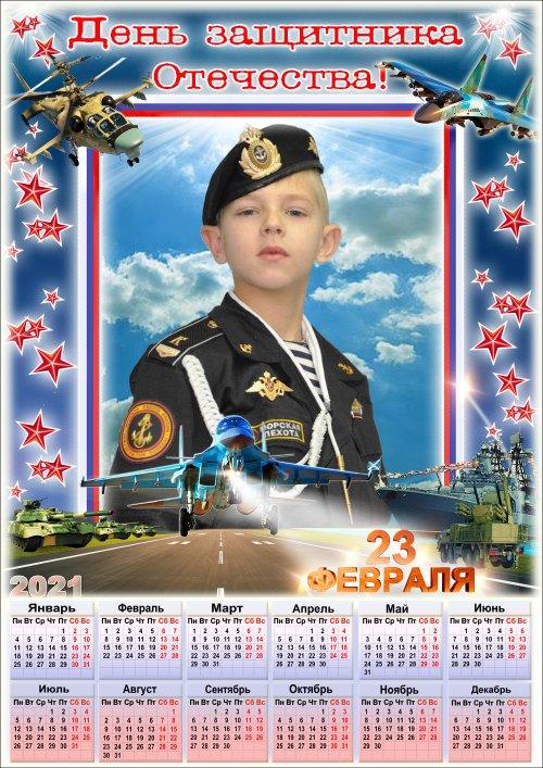 Праздничный календарь на 2021 год с рамкой для фото - 23 ФЕВРАЛЯ - красный день календаря!