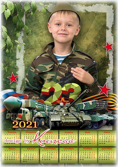 Календарь на 2021 год  к Дню Защитника Отечества - С 23 Февраля мы поздравим вас, ребята
