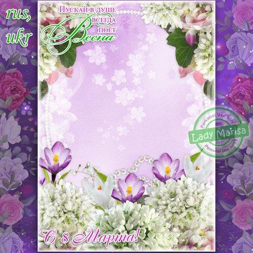 Открытка-фоторамка к 8 Марта - Нежные веснние цветы