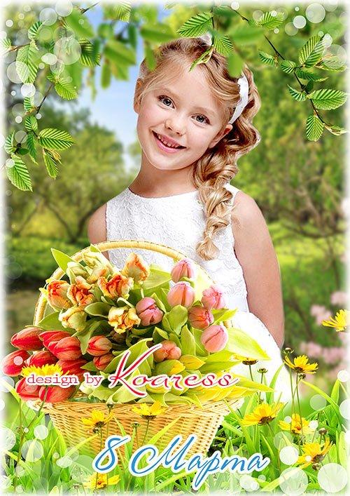 Фоторамка для детских весенних портретов 8 Марта - Корзина тюльпанов