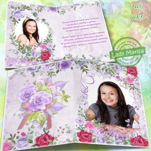 Двухсторонняя открытка-фоторамка - Пускай подарит этот день весенний счастливые улыбки и цветы