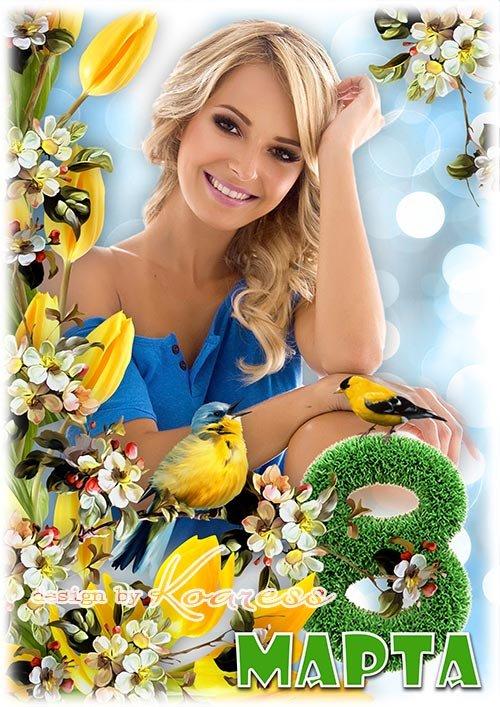 Открытка с рамкой для фото к 8 Марта  - Пусть радует весна цветами