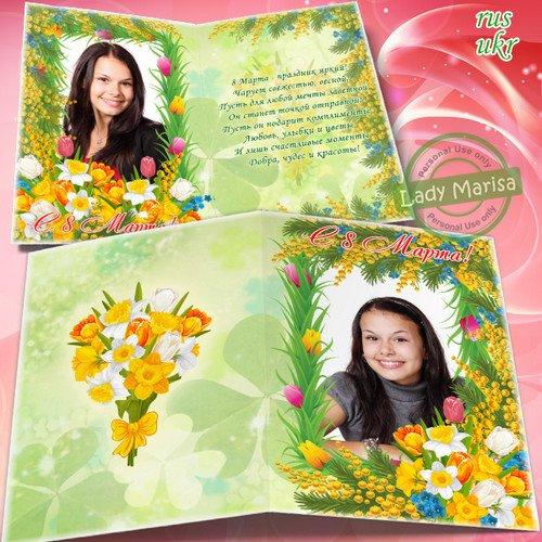Двухсторонняя открытка-фоторамка со стихом-поздравлением - Яркий весенний букет