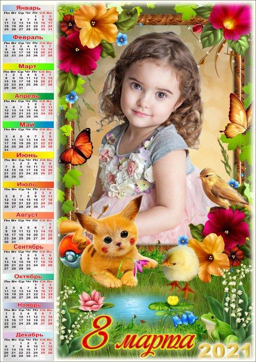 Поздравительный календарь на 2021 год с рамкой для фото к 8 Марта - Цветочек от Пикачу