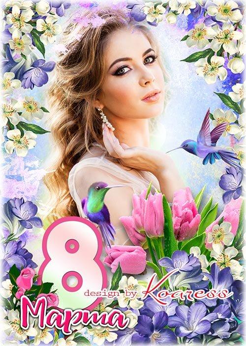 Открытка с рамкой для фото к 8 Марта  - Пусть мир цветет весны цветами