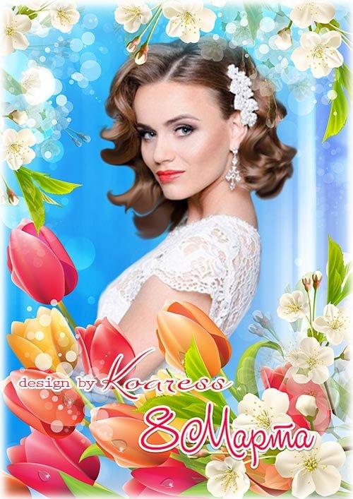 Открытка с рамкой для фото к 8 Марта  - Поздравляем с праздником улыбок и цветов