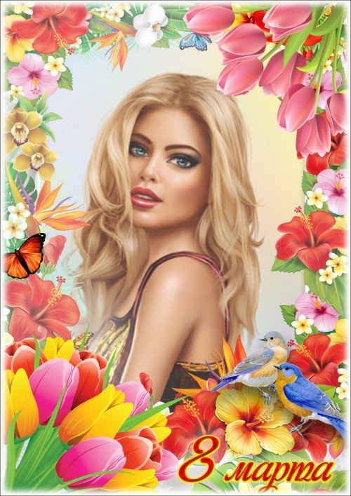 Цветочная рамка для фото к 8 Марта - Изысканные тюльпаны