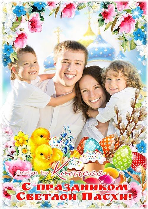 Пасхальная открытка с рамкой для фотошопа - Happy Easter frame