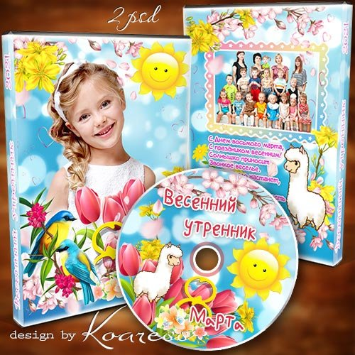 Обложка и задувка для DVD дисков с видео утренника 8 Марта в детском саду