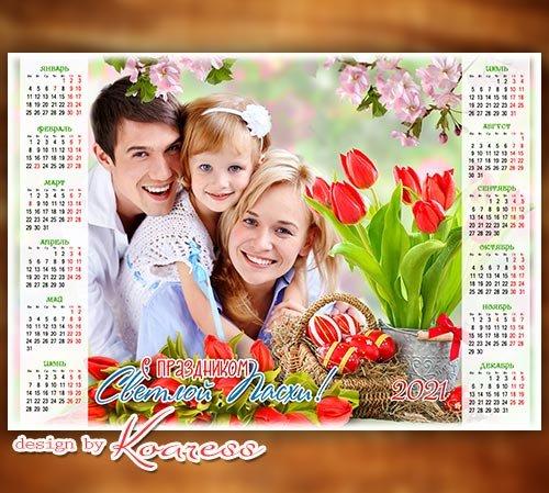 Календарь на 2021 год  к празднику Пасхи - Spring easter calendar with bright flowers