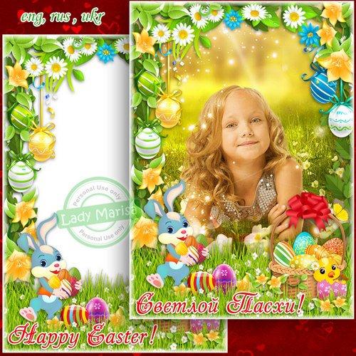 Праздничная открытка-фоторамка - Светлой Пасхи