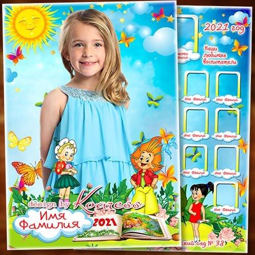 Папка для детского сада - Стали мы еще взрослее