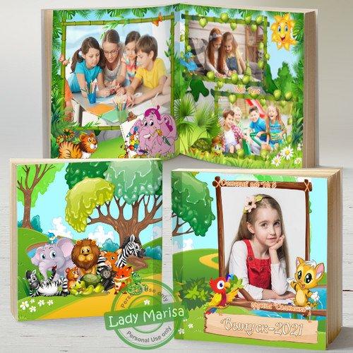 Фотокнига для детского сада - Веселые зверята