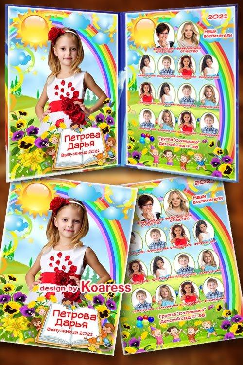 Выпускная папка для детского сада - До свидания, детский сад