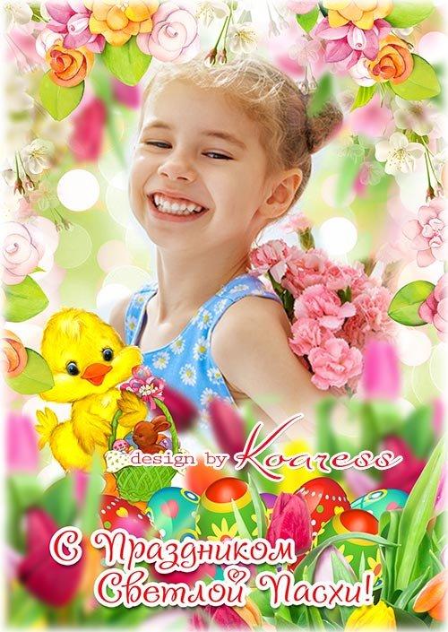 Пасхальная открытка с яркими цветами