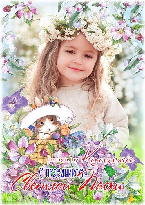 Пасхальная открытка с рамкой для фото - Светлый праздник