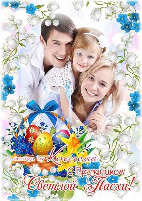 Пасхальная открытка с рамкой для фото для  фотошопа