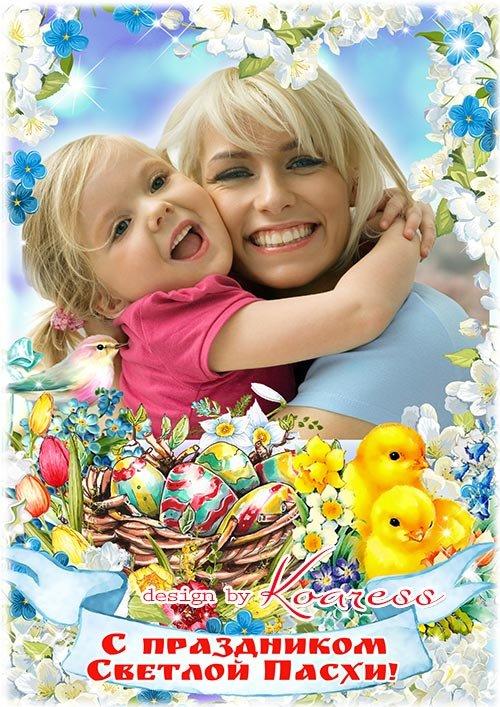 Пасхальная открытка с рамкой для фото - С праздником Пасхи