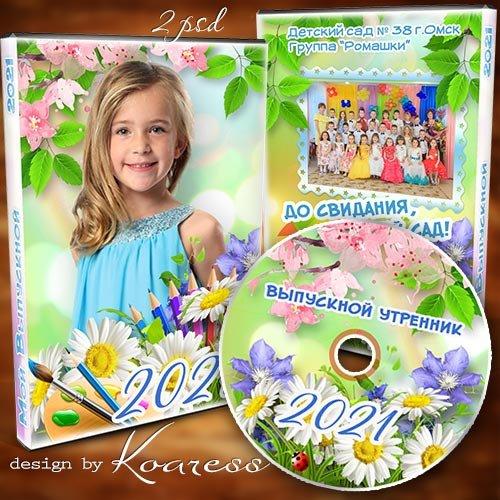 Обложка  и задувка для DVD дисков  видео выпускного в детском садике