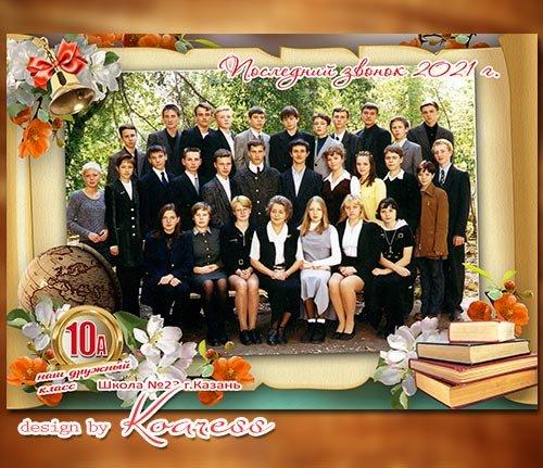 Фоторамка для группового фото старшеклассников на празднике последнего звонка