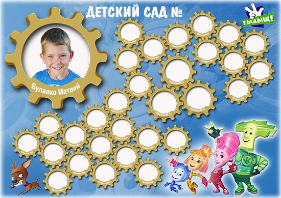 Виньетка для детского сада - Фиксики