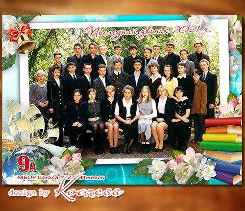 Фоторамка для группового фото старшеклассников выпускников