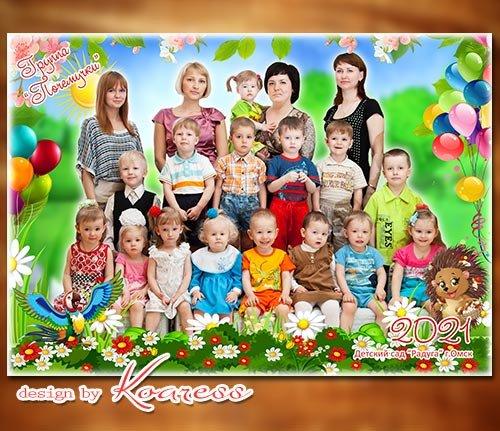 Фоторамка для фото группы детей в детском саду - Наша группа