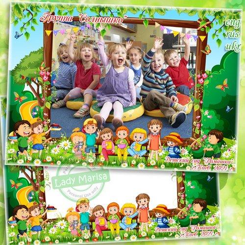 Фоторамка для детского сада - Счастливое детство