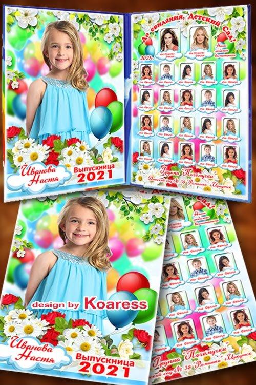 Выпускная папка для детского сада - Сегодня праздник, выпускной, и нас все поздравляют
