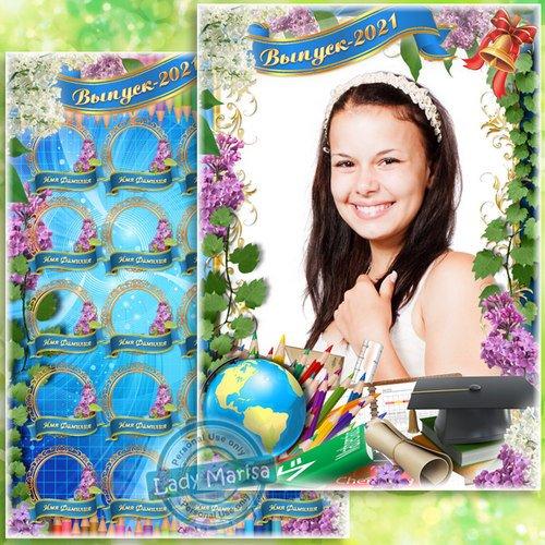 Виньетка и портрет-фоторамка для выпускников - Весенний аромат сирени